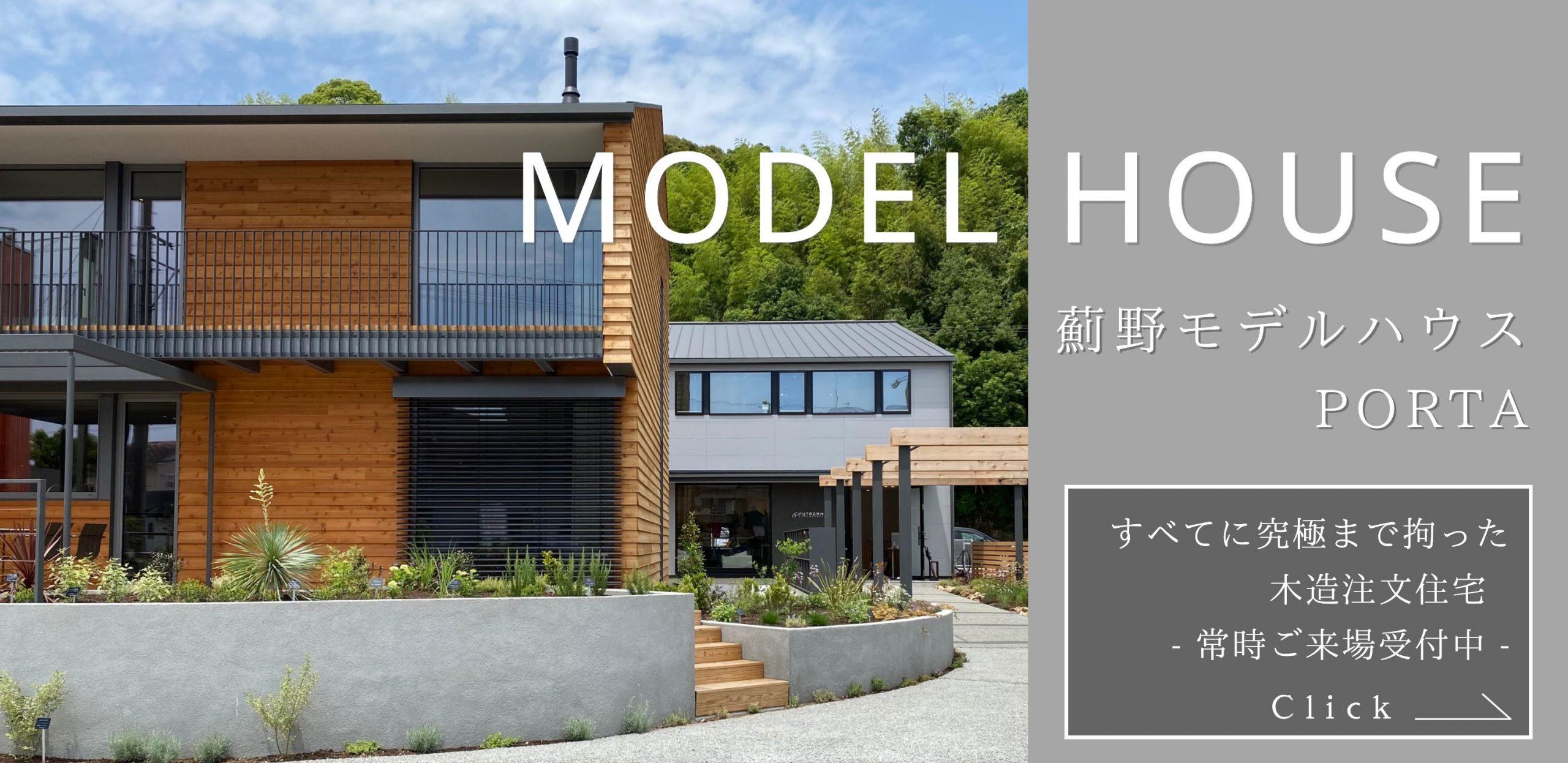 経年変化・経年美化を楽しみながら「住み継ぎ、受け継ぐ」薊野展示場 Project FUTAGAMI HOME&GARDEN -azono project-
